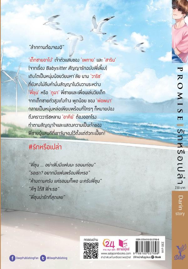 Promise รักหรือเปล่า (PDF)