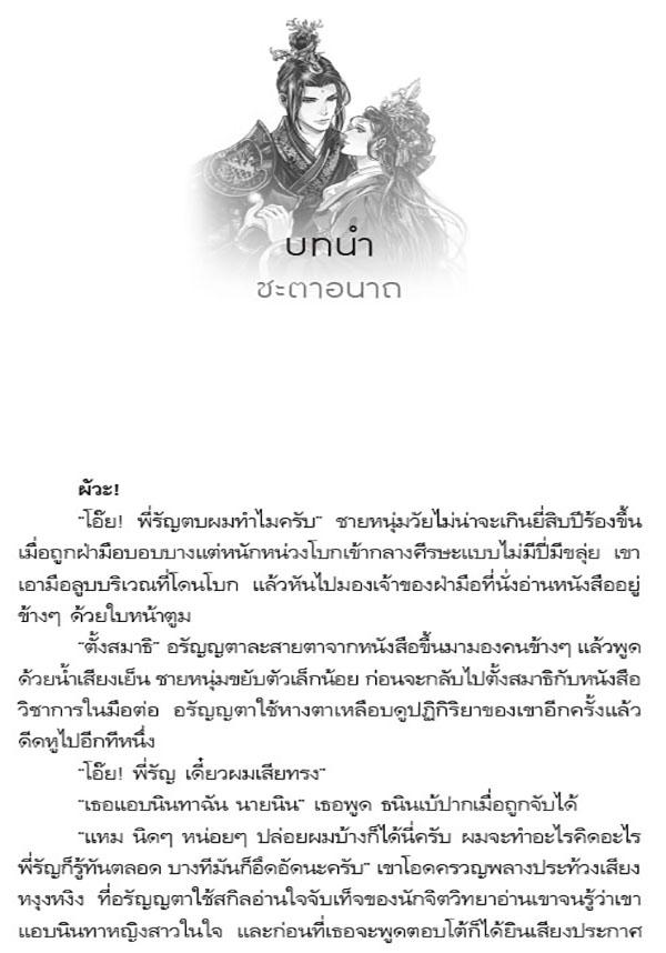 หงส์เกี้ยวมังกร (PDF)