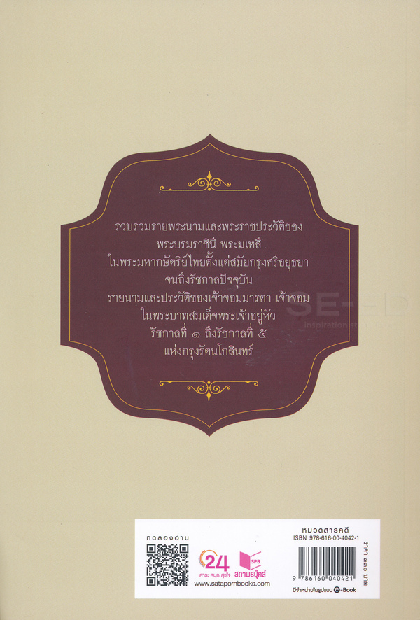 พระบรมราชินีและเจ้าจอมมารดา ฉบับปรับปรุงและเพิ่มเติม