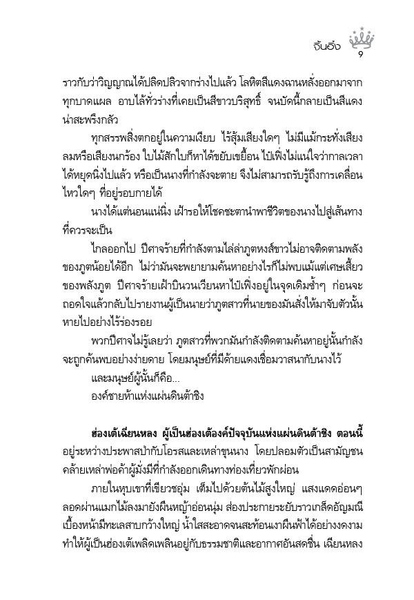 ภูตหงส์ขององค์ชาย (PDF)