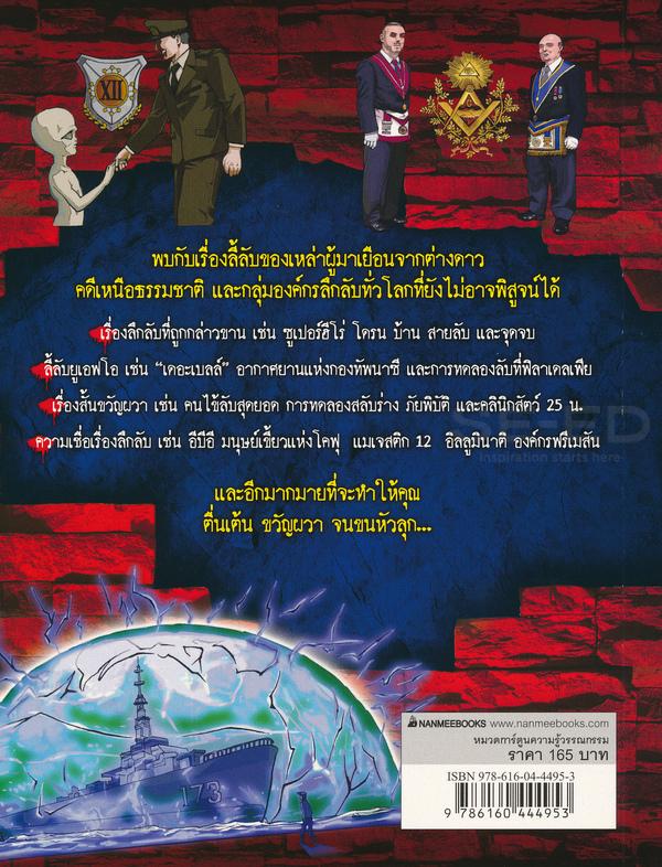 เอเลี่ยนคดีสะท้านโลก : ชุด เรื่องลี้ลับรอบโลก (ฉบับการ์ตูน)