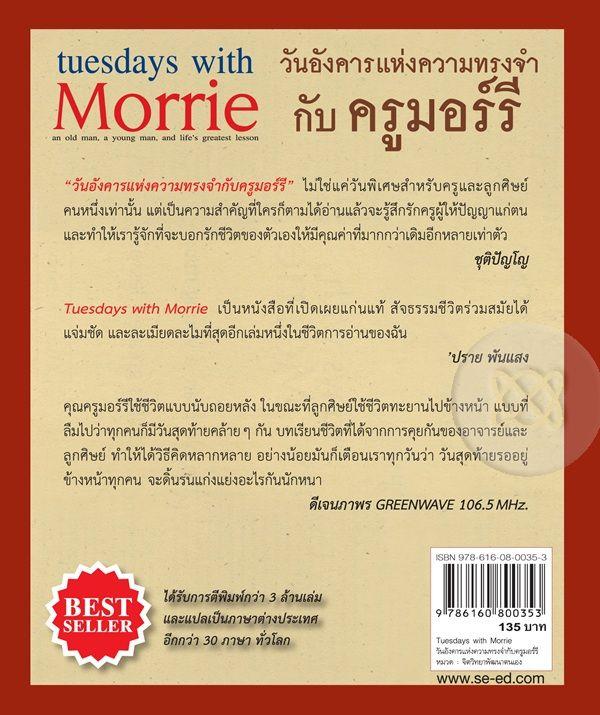 วันอังคารแห่งความทรงจำกับครูมอร์รี : Tuesdays with Morrie