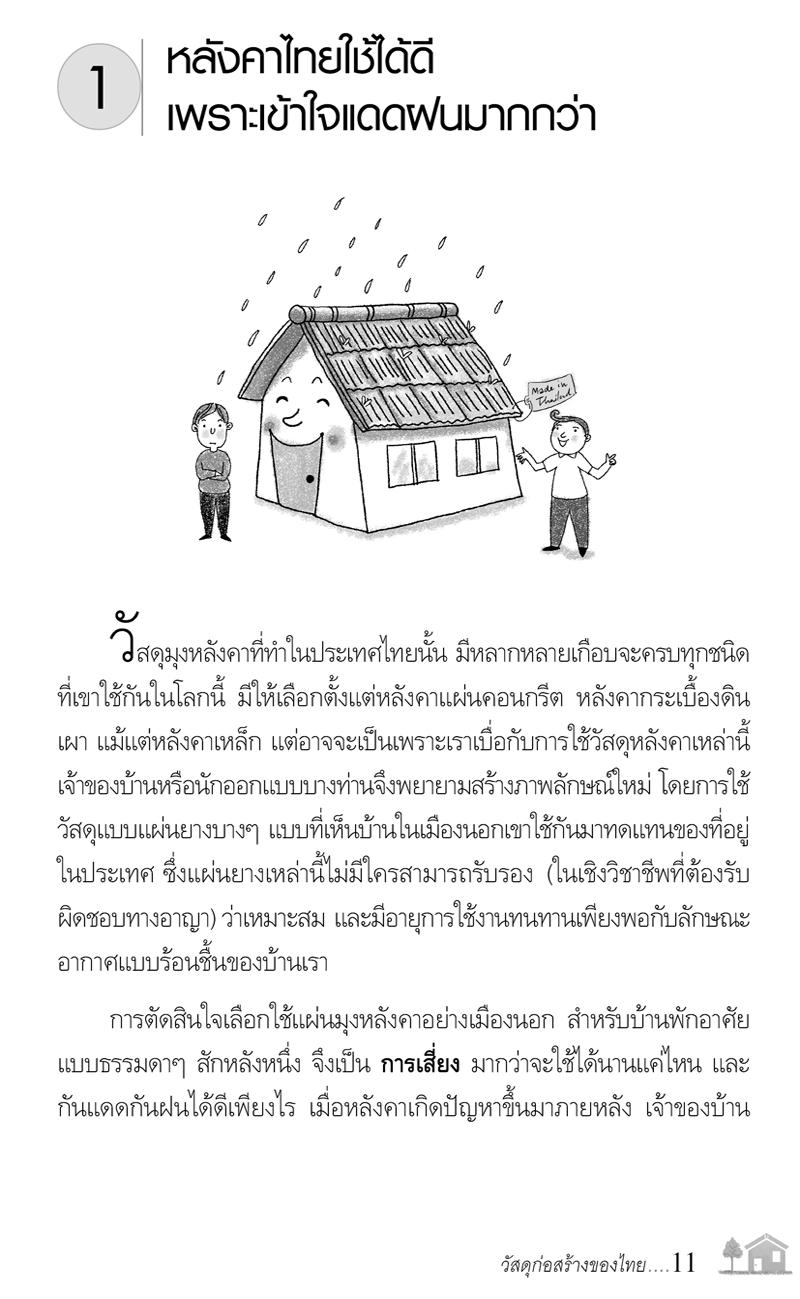 คลินิกหมอบ้าน (PDF)