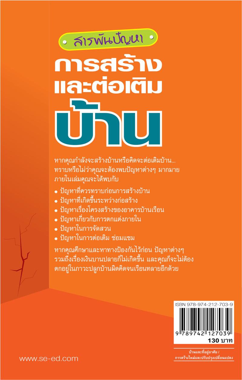สารพันปัญหาการสร้างและต่อเติมบ้าน (PDF)