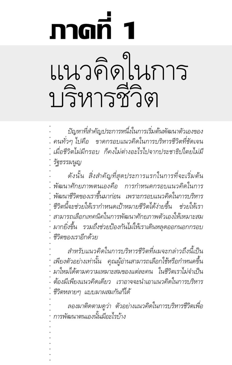 กล้าเปลี่ยนแปลง (PDF)