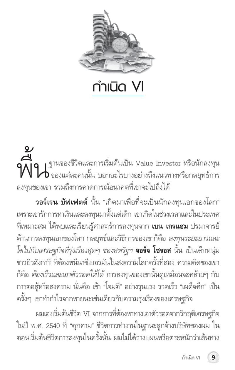 Super Stock : มหัศจรรย์ของหุ้น VI (PDF)