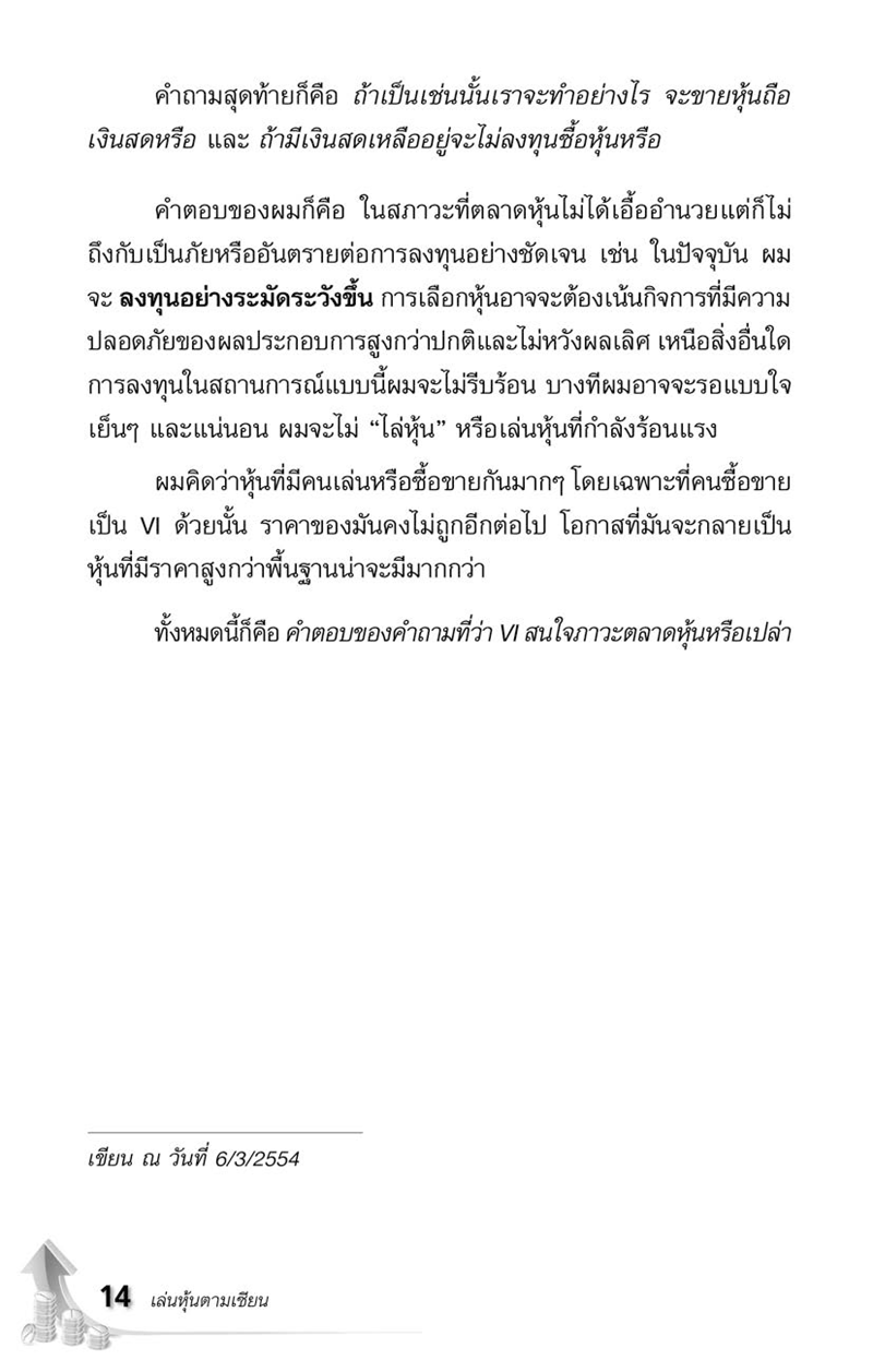 เล่นหุ้นตามเซียน (PDF)