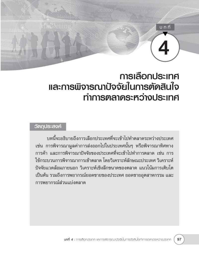 การตลาดระหว่างประเทศ (PDF)