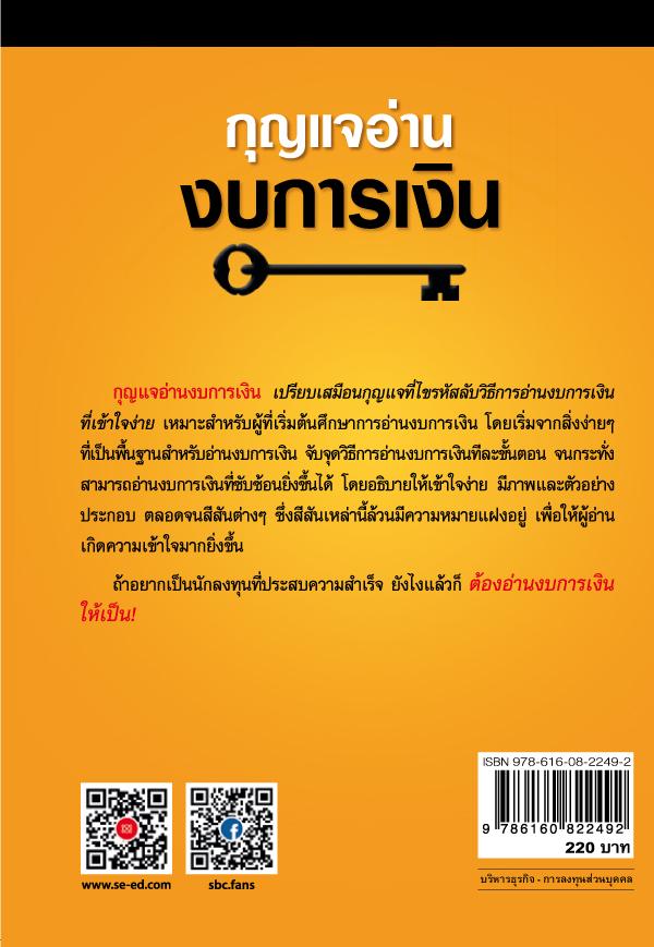 กุญแจอ่านงบการเงิน (PDF)