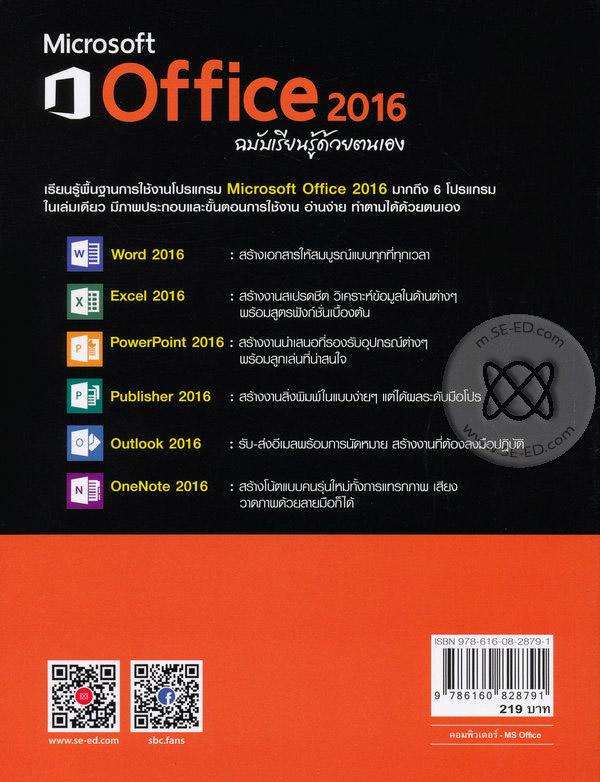 Microsoft Office 2016 ฉบับเรียนรู้ด้วยตัวเอง