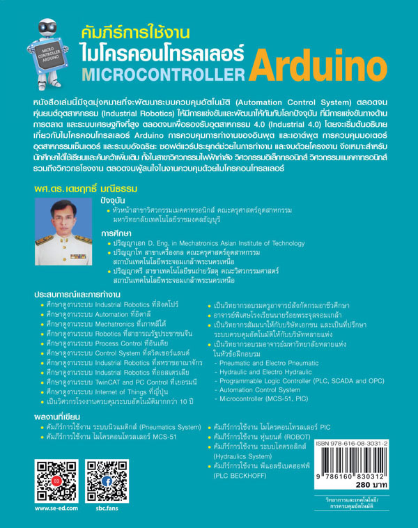 คัมภีร์การใช้งาน ไมโครคอนโทรลเลอร์ Arduino (PDF)