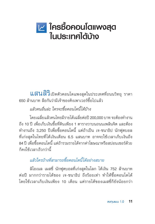 ลงทุนแมน 1.0 (PDF)