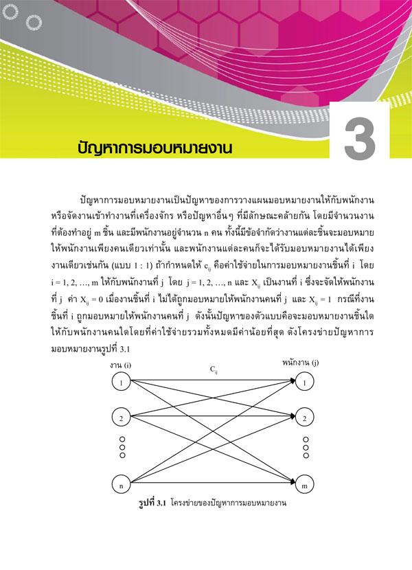 การวิเคราะห์เชิงปริมาณ (PDF)