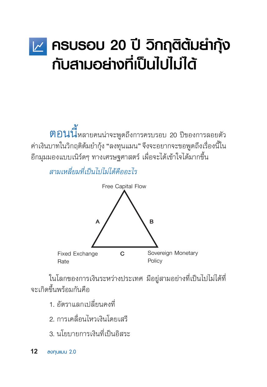 ลงทุนแมน 2.0 (PDF)
