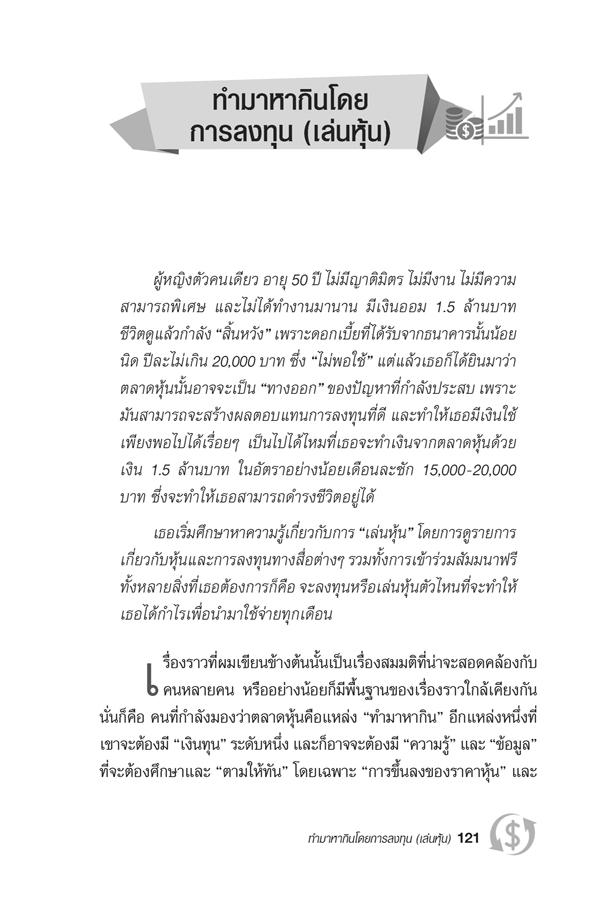 ลงทุนแบบเบน เกรแฮม (PDF)