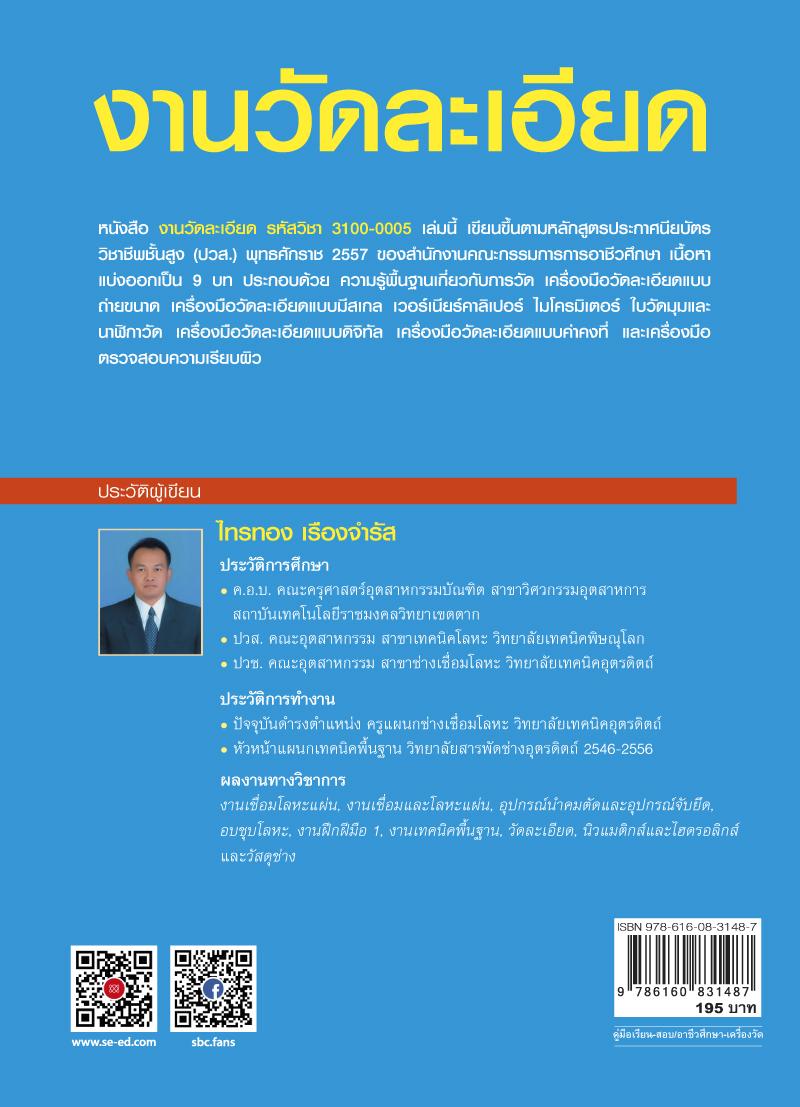 งานวัดละเอียด (รหัสวิชา 3100-0005) (PDF)