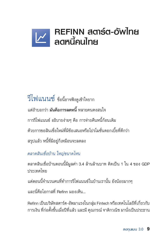 ลงทุนแมน 3.0 (PDF)
