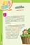 100 คำถามวิทย์สุด SMART : WOW! โลกและอากาศ (PDF)