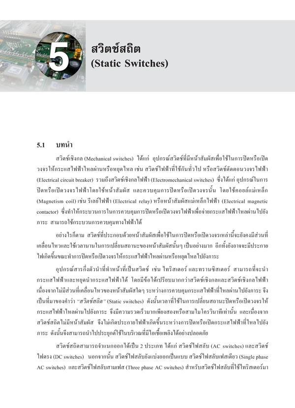 อิเล็กทรอนิกส์กำลัง (PDF)