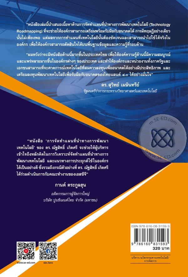 การจัดทำแผนที่นำทางการพัฒนาเทคโนโลยี (PDF)