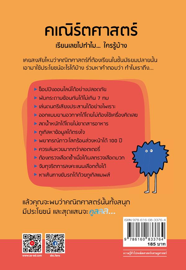 คเณิร์ตศาสตร์ (PDF)