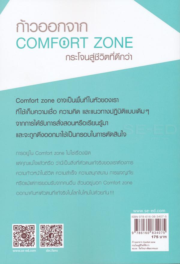 ก้าวออกจาก Comfort Zone กระโจนสู่ชีวิตที่ดีกว่า : The Science of Breaking Out of Your Comfort Zone
