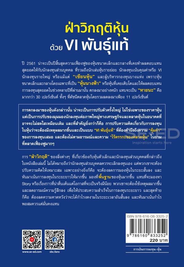 ฝ่าวิกฤติหุ้นด้วย VI พันธุ์แท้ (PDF)