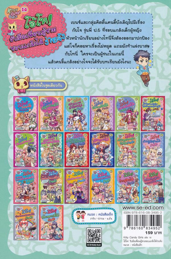 Kitty Candy Girls เล่ม 18 : โอ้โห! รับมือเพื่อนผู้ชายชอบแกล้งได้ง่ายจัง (ฉบับการ์ตูน)