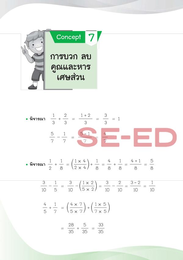 สุดยอด Concept เด็ด พิชิตคณิตอัจฉริยภาพ ป.1-3 (PDF)