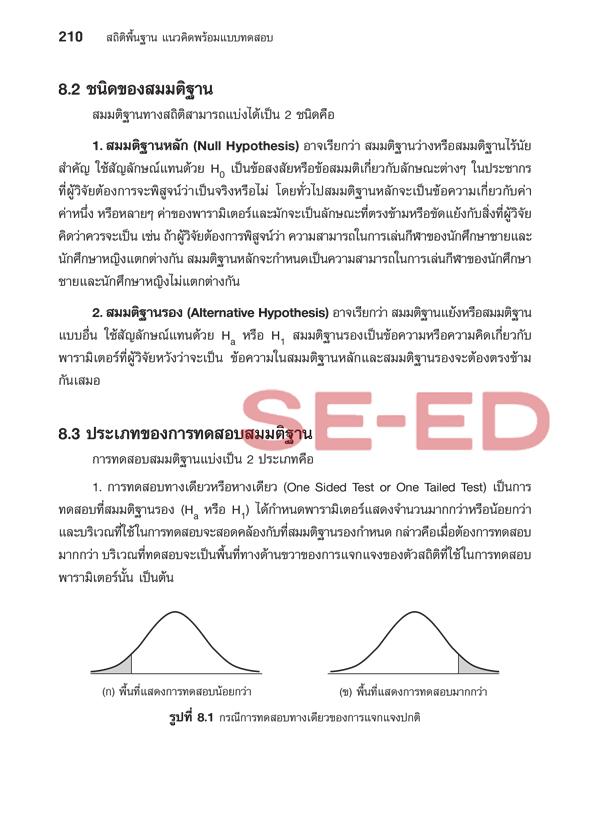 สถิติพื้นฐาน แนวคิดพร้อมแบบทดสอบ (PDF)