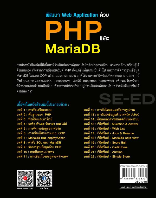 พัฒนา Web Application ด้วย PHP และ MariaDB