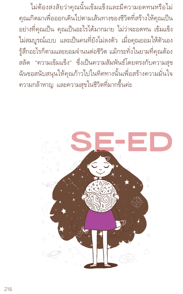 กลยุทธ์ดับนิสัยห่วยแตก : How to Stop Feeling Like Sh*t (14 Habits That Are Holding You from Happiness) (PDF)
