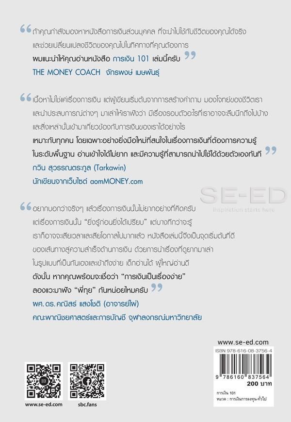 การเงิน 101 (PDF)