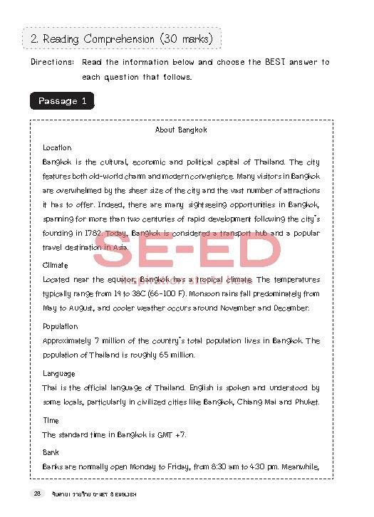 จับตาย! วายร้าย O-NET 6 English Ordinary Nation Education Test (PDF)