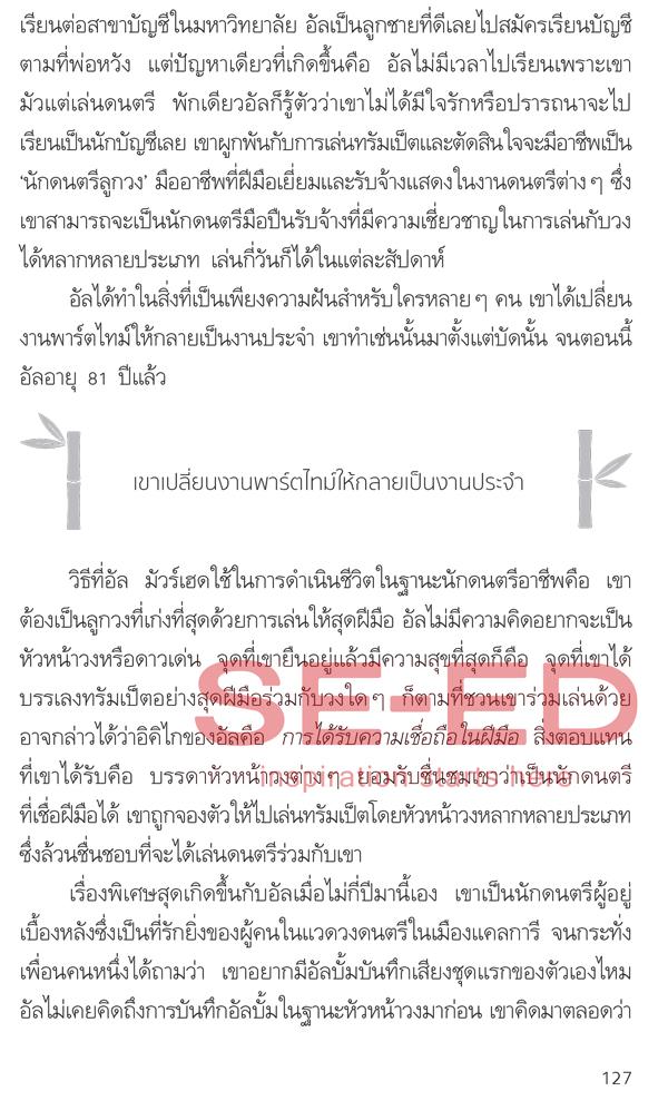 How to Ikigai วิถีอิคิไก (PDF)