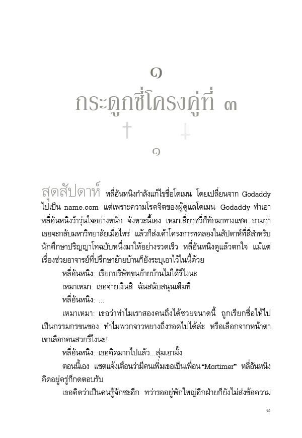 รักเพียงเธอ (PDF)