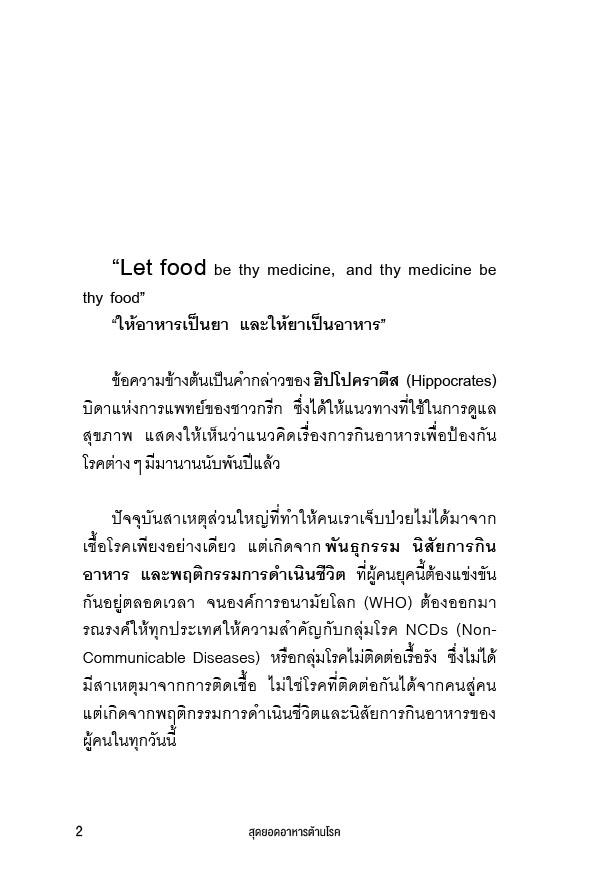 สุดยอดอาหารต้านโรค (PDF)