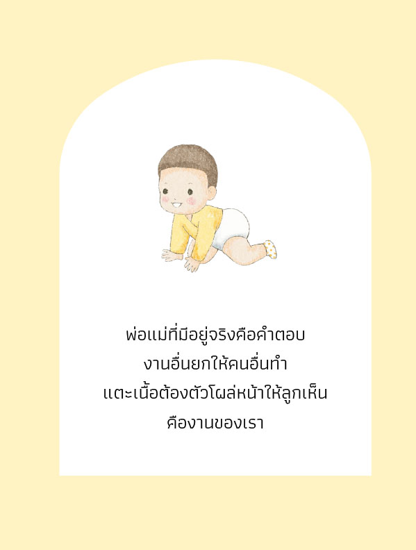 ข้อคิดเตือนใจสร้างสายใยแม่ลูก (PDF)