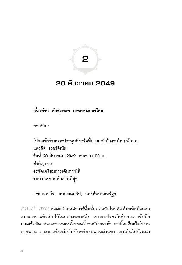รหัสมารดร (PDF)