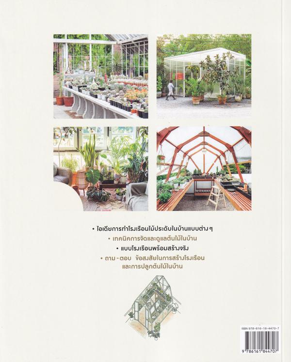 โรงเรือนในสวน ต้นไม้ในบ้าน : Greenhouse & Planthouse