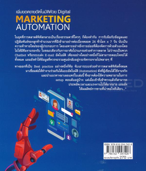 เพิ่มยอดขายอัตโนมัติด้วย Digital Marketing Automation