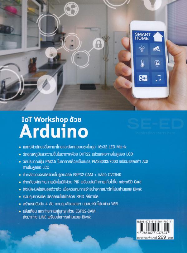 IoT Workshop ด้วย Arduino