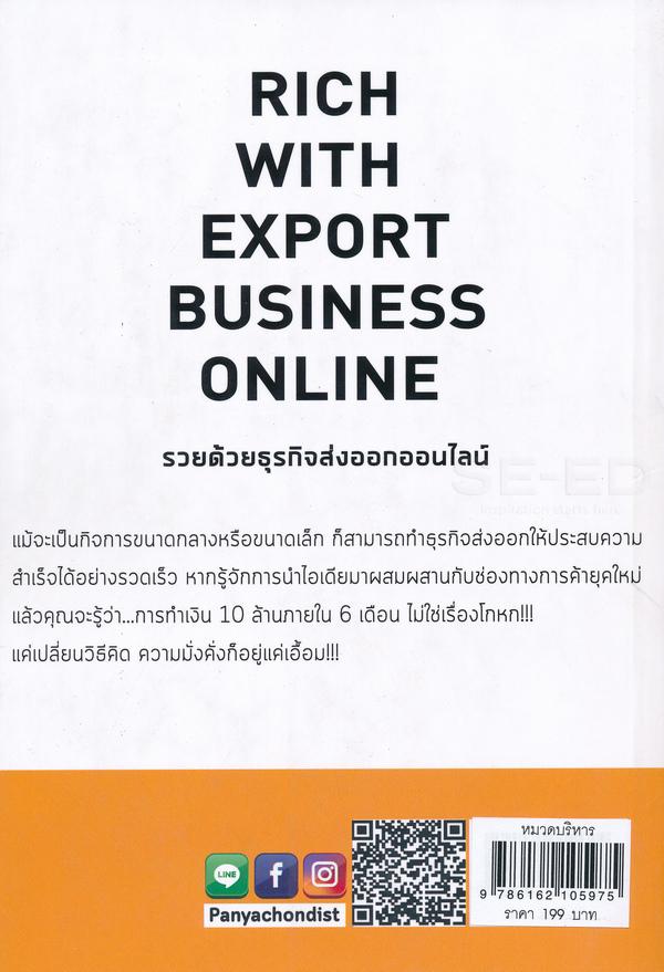 Rich with Export Business Online รวยด้วยธุรกิจส่งออกออนไลน์