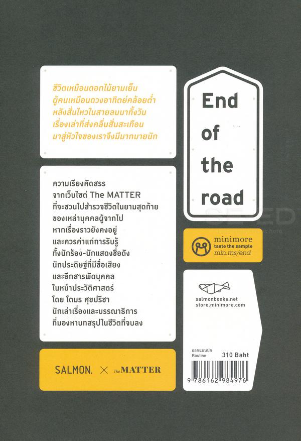 End of the Road ฉากสุดท้ายของชีวิต