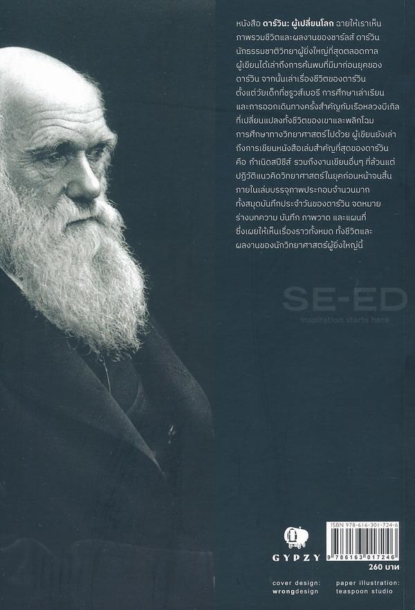ดาร์วิน ผู้เปลี่ยนโลก : Darwin The Man, His Great Voyage, And His Theory of Evolution