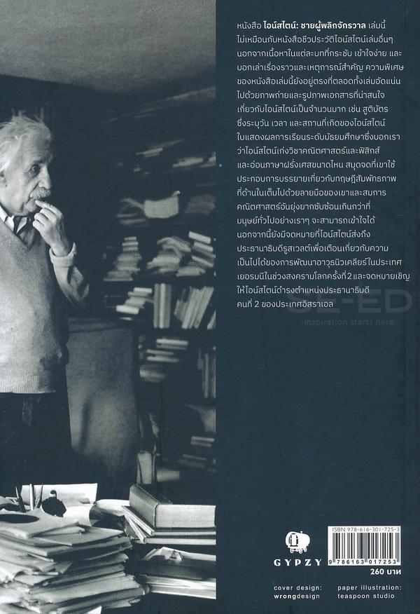 ไอน์สไตน์ : ชายผู้พลิกจักรวาล : Einstein : The Man, The Genius, And The Theory of Relativity