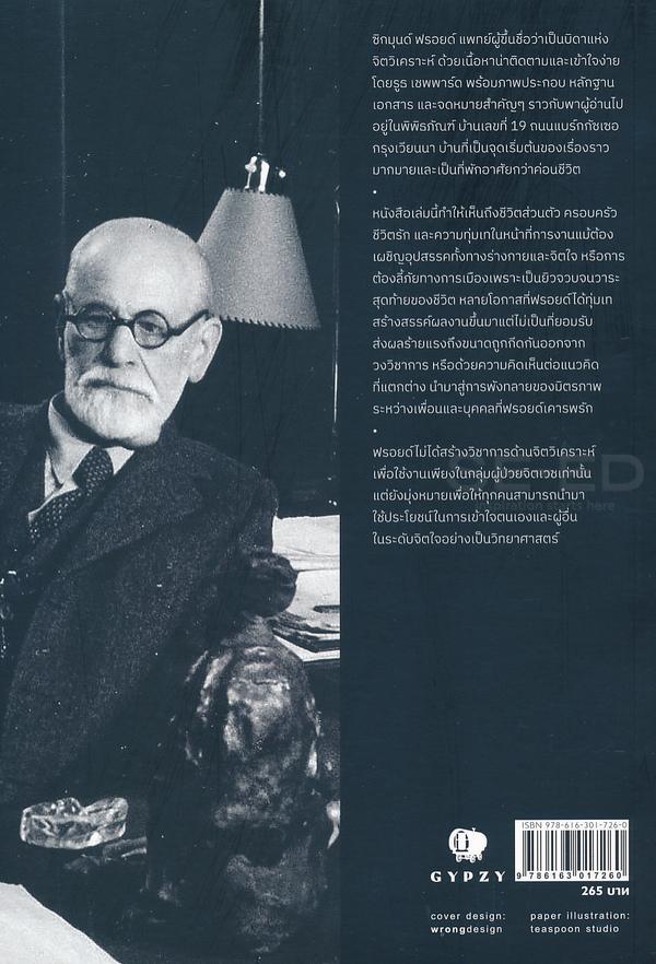 ฟรอยด์ : บิดาแห่งจิตวิเคราะห์ : Freud : The Man, The Scientist, And The Birth of Psychoanalysis