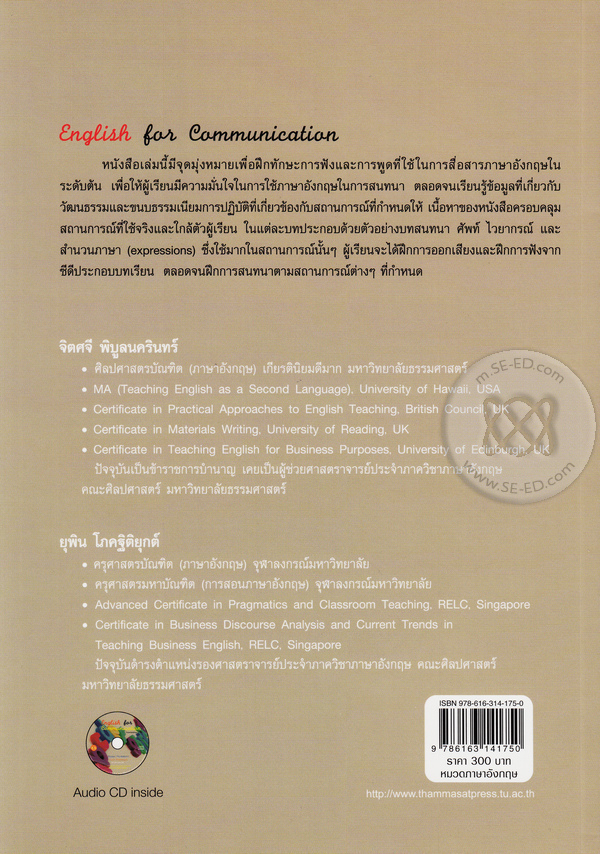 English for Communication +CD