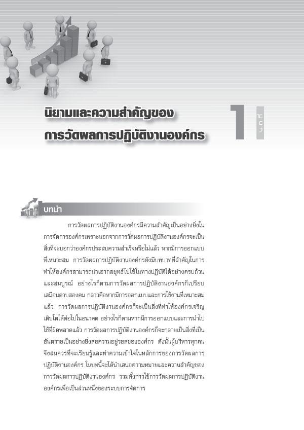การวัดผลการปฏิบัติงานองค์กร (PDF)