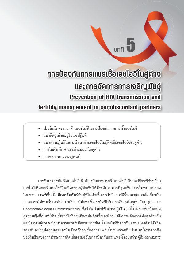 การป้องกันการติดเชื้อเอชไอวี (PDF)